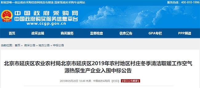 """哈思中标北京延庆农村""""煤改电""""空气能热泵采暖项目"""