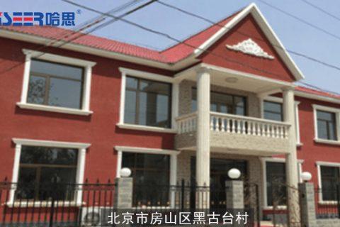 北京市房山区黑古台村工程案例