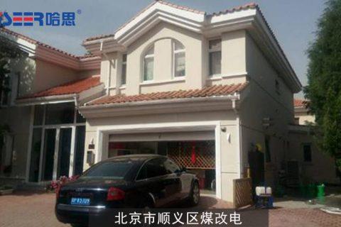 北京市顺义区煤改电 工程案例