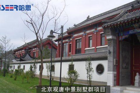 北京观唐中景别墅群项目 工程案例