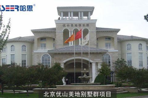 北京优山美地别墅群项目 工程案例