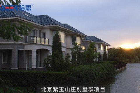 北京紫玉山庄别墅群项目 工程案例