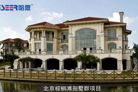 北京棕榈滩别墅群项目 工程案例