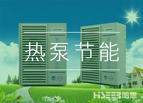 什么是空气源热泵节能技术?它的的原理是什么?