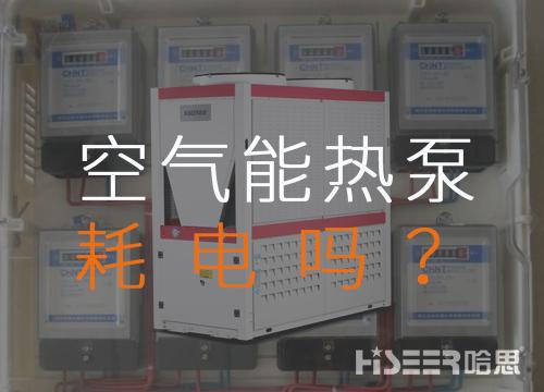 空气源热泵耗电吗?每月需要多少运行费?