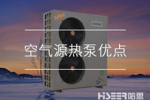 为什么推荐空气能热泵?空气源热泵采暖有什么优点?