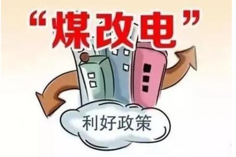 """冀北智能电网发力""""煤改电""""工程,助推绿色美好生活"""