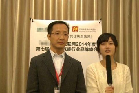 慧聪网2014年度空气能行业品牌盛会企业采访之哈思