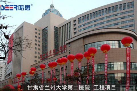 甘肃省兰州大学第二医院 工程项目