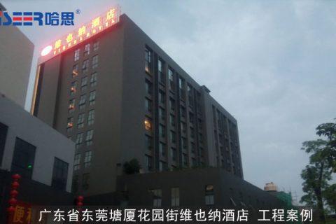 广东省东莞塘厦花园街维也纳酒店 工程案例