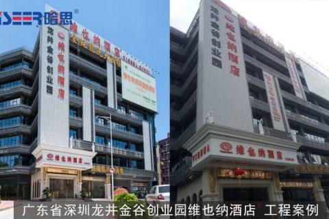 广东省深圳龙井金谷创业园维也纳酒店 工程案例
