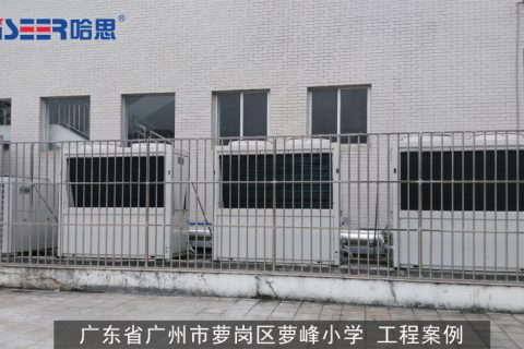 广东省广州市萝岗区萝峰小学 工程案例