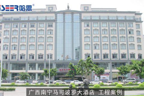 广西南宁马可波罗大酒店 工程案例