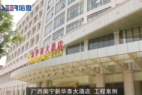 广西南宁新华泰大酒店 工程案例