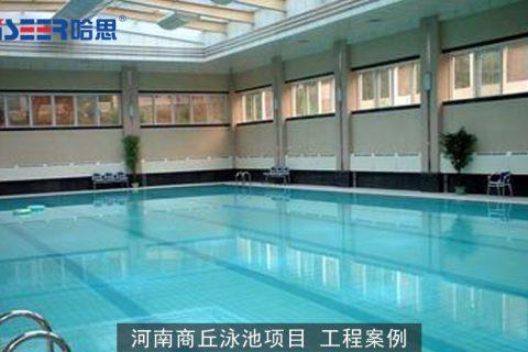 河南商丘泳池项目 工程案例