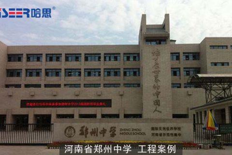 河南省郑州中学项目