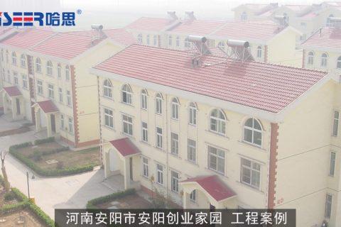 河南安阳市安阳创业家园  工程案例