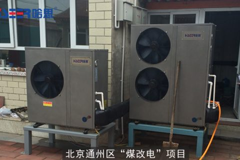 在北京的农村安装空气能热泵机组可获补贴1.2万