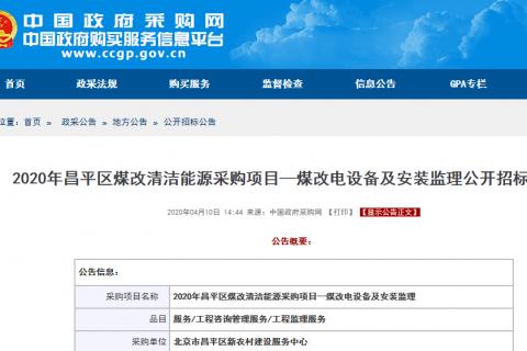 """北京昌平区数亿""""煤改电""""项目招标,空气能热泵设备占比96%"""