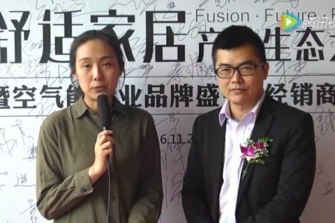 慧聪2016年度空气能行业品牌盛会专访哈思企业代表李晓冠