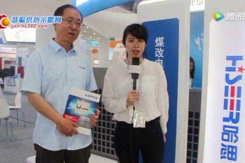 2017年中国供热展慧聪网专访哈思