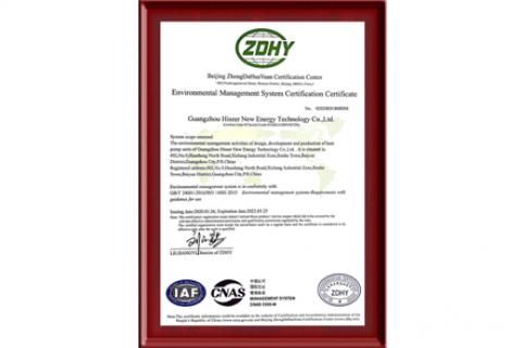 2020年环境管理体系认证证书(英文版)