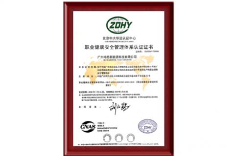 2020年职业健康安全管理体系认证证书