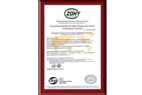 2020年职业健康管理体系认证证书 (英文版)