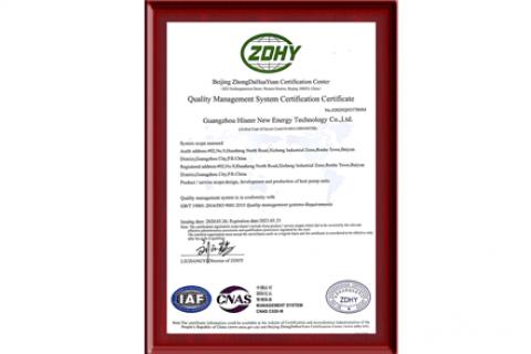 2020年质量管理体系认证证书(英文版)