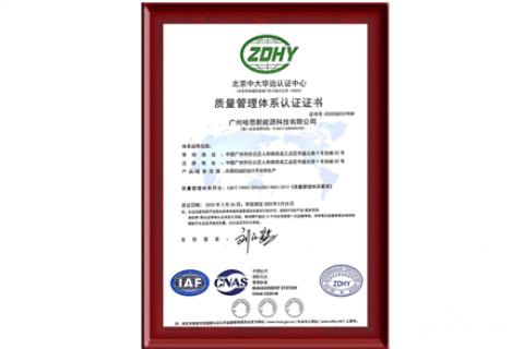 2020年质量管理体系认证证书
