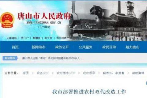 唐山召开全市农村取暖改造工作推进会议:已确定改造64余万户!