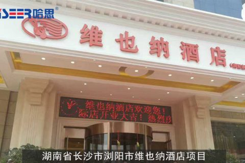 湖南省长沙市浏阳市维也纳酒店项目案例