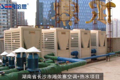湖南省长沙市湘侬寨空调+热水项目案例