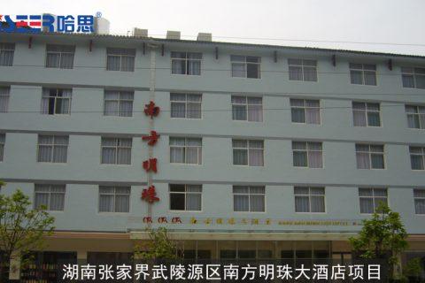 湖南省张家界市武陵源区南方明珠大酒店项目案例