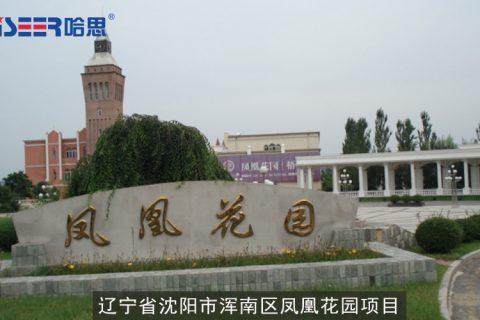 工程案例:辽宁省沈阳市浑南区凤凰花园项目