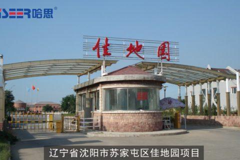 哈思工程案例:辽宁省沈阳市苏家屯区佳地园项目