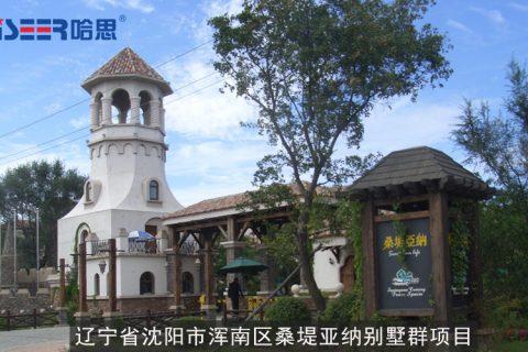 工程案例:辽宁省沈阳市浑南区唯美十方别墅群项目