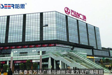 山东泰安万达广场与徐州云龙万达广场项目