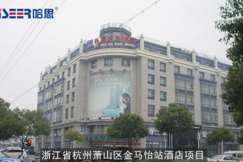 哈思工程案例:2007年浙江省杭州萧山区金马怡站酒店(原名西屋亚岛酒店)项目