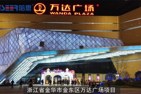 哈思工程案例:浙江省金华市金东区万达广场项目