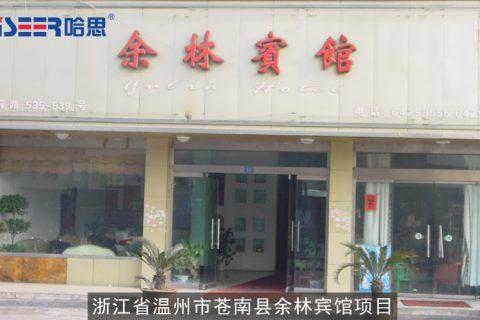2007年浙江省温州市苍南县余林宾馆项目