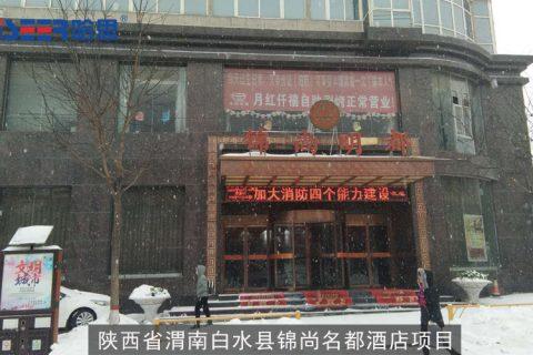 2012年陕西省白水县锦尚明都酒店及公寓和商业项目