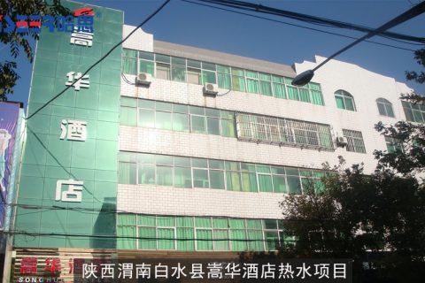 2010年陕西渭南白水县嵩华酒店热水项目