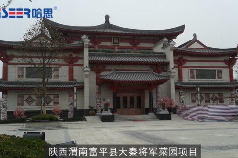 2013年陕西渭南富平县大秦将军菜园项目