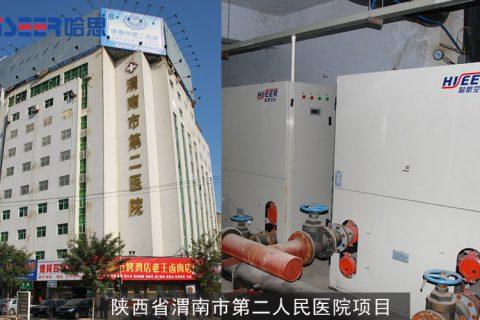 陕西省渭南市第二人民医院项目
