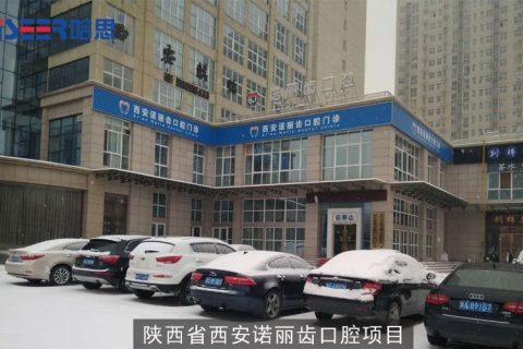 2014年陕西省西安诺丽齿口腔项目