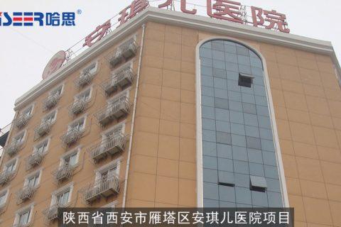 2017年陕西省西安市雁塔区安琪儿医院项目