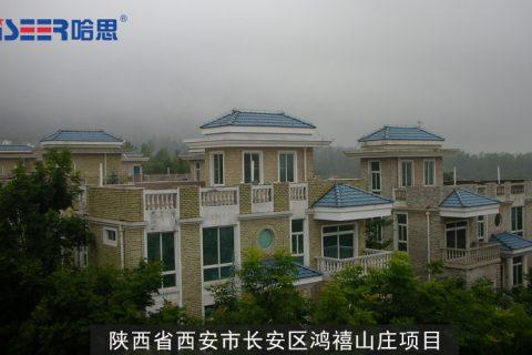 2009年陕西省西安市长安区鸿禧山庄项目