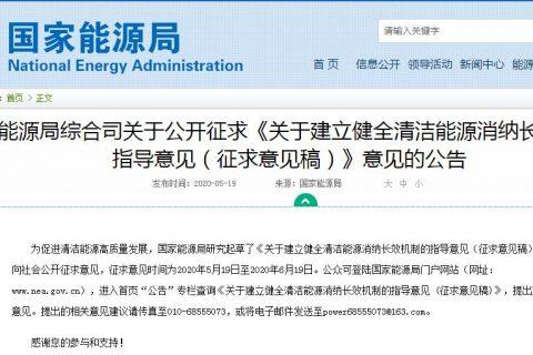 国家能源局发布征求意见稿《关于建立健全清洁能源消纳长效机制的指导意见》