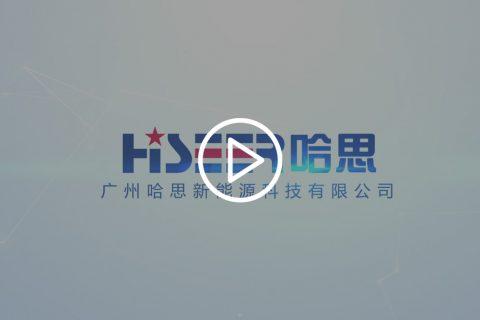 广州哈思2019年宣传片